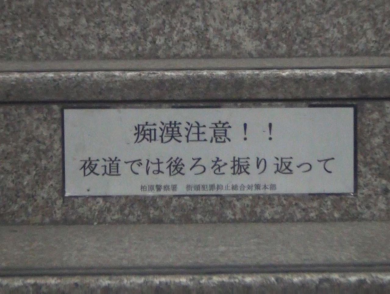 嫌な看板画像02