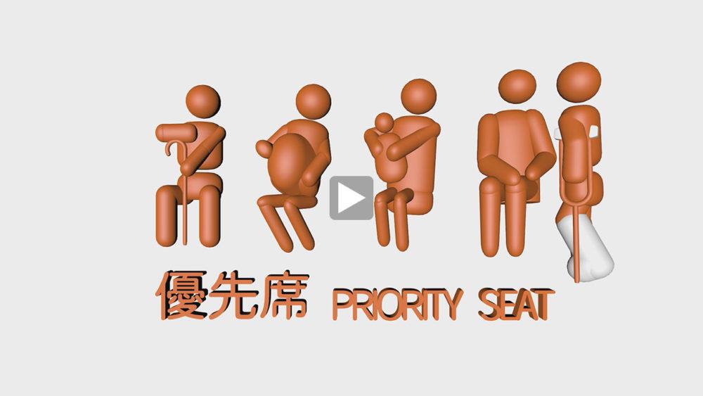 優先座席b